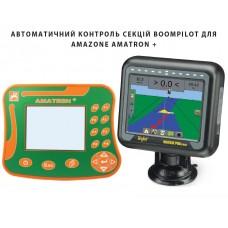BoomPilot AMATRON+ система авто-вимикання секцій стріли обприскувача