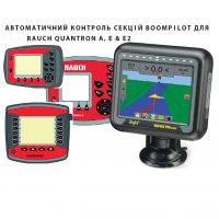 BoomPilot RAUCH QUANTRON A, E & E2 - система авто-вимикання віртуальних секцій розкидача добрив.
