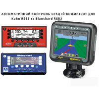 BoomPilot для Kuhn/Blanchard REB3 - система авто-вимикання секцій стріли обприскувача.